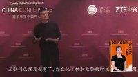 创投 马云刘刚演讲电子商务未来的发展