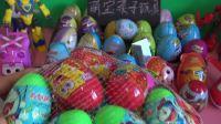 神奇趣味蛋 奇趣蛋玩具视频 玩具蛋蛋