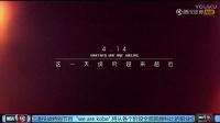 科比谢幕战宣传片-----来源于腾讯体育