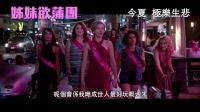 【猴姆独家】斯嘉丽·约翰逊喜剧新作《仓皇一夜》首曝官方中字限制级预告片!