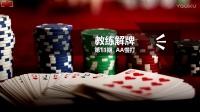 【扑克迷德州扑克】教练解牌11