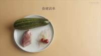 【麦豆】青瓜瘦肉米糊 八个月以上宝宝辅食