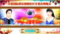 万豪国际娱乐视频社区开业庆典晚会