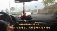 清明入川行——江油百合爱情谷、剑阁古镇剑门关游记