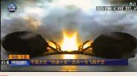 天舟一号货运飞船发射成功了!