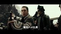 加勒比海盗5全球预告片