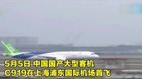 我国国产大飞机C919首飞成功!顺利降落浦东机场_高清