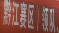 现场直播:中国体育彩票健康赛场2017年李宁全国篮球青年锦标赛(黔江赛区)领队、教练员联系会M2U02740