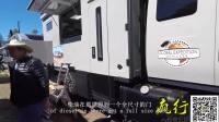40万美元,2017美国西部越野露营大展上最贵的越野房车