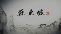 大型人文历史纪录片《苏东坡》第三集 《大江东去》 第四集 《成竹在胸》完整修订版