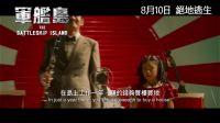 《军舰岛》最新中文预告 美军轰炸机空袭全岛