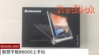 联想平板电脑Yoga tablet8(B6000)上手玩-RedBok红书出品