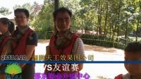 2017.8.20澜腾天工效果图公司VS邵东职业介绍中心友谊赛