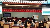 开发区支行管理干部教练型领导力培训