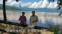 [老树新葩]《泸沽湖全景游》2、洼夸码头到女神湾