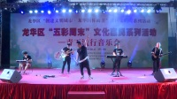 深圳市龙华区 五彩周末 8月11日 青工流行音乐会 花半里专场