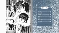小毓漫画实况解说日本恐怖大师《伊藤润恐怖漫画精选——坏小孩》