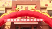 呼和浩特市浩博泰传统涮 盛大开业庆典2017.9.2