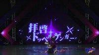 PDM亚洲宅舞大赛总决赛:动感麦��籽&MAKA开启分身世界