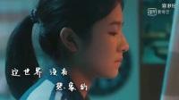 黃雅莉獻唱青春網劇《你好,舊時光》主題曲《我的光》暖心上線!