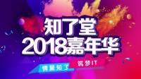 【知了堂2018嘉年华-文艺汇演】舞蹈-C哩C哩-知了堂