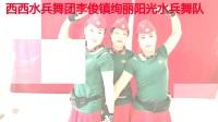 李俊镇绚丽阳光第一套水兵舞(热线你和我)飘浪zych编辑制作