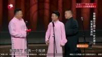 岳云鹏遭讽脸大演技差 戏耍郭麒麟爆笑算账 170212 欢乐喜剧人