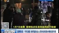 淄博张店:今天凌晨 食药监执法人员突击检查水果批发市场 170107 早安山东