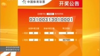 中国体育彩票开奖公告 20170226 新闻现场