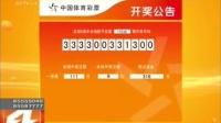 中国体育彩票开奖公告 20170314 新闻现场