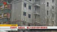南通启东、镇江句容发布楼市调控新政 江苏新时空 20170402 高清版