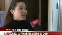 国安社区合伙人:妈妈们的新工作 北京您早 170419