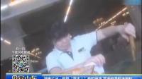 湖南长沙:饭店点了活海鲜 上桌却是死海鲜 早安山东 170518