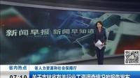 关于吉林省有关行业工资调查情况的报告发布 新闻早报 170607