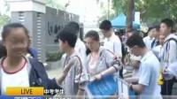 新闻36020170617南京中考今日开考 考场内外:00后的第一次人生大考 高清