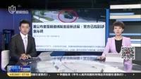 央视新闻客户端:美公布章莹颖遭绑架案最新进展——警方已找到涉案车辆 上海早晨 170628