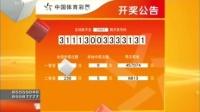 中国体育彩票开奖公告 20170212 新闻现场