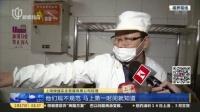 市食药监局:突击检查学校食堂  今年建立追溯系统 上海早晨 170217