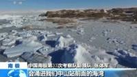 关注南极科考:中山站通往机场道路发生崩塌 170306