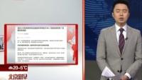 央视新闻:歪招!你在淘宝购物给出的好评率低于98%  可能被禁购物?客服如此回应 北京您早 170311