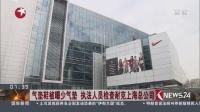 看东方20170317气垫鞋被曝少气垫 执法人员检查耐克上海总公司 高清