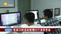 辽宁新闻20170323我省33所高校新增53个本科专业 高清