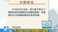 中国移动:5月1日起大幅下调国际长途费 170427