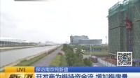 早安江苏20170507探访南京纯新盘 新上市房源量有限 热门楼盘依然抢手 高清
