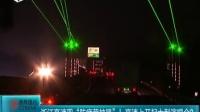 """浙江高速现""""防疲劳神器""""!高速上开起大型演唱会? 九点半 170509"""