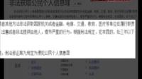 法治集结号20170509非法出售他人信息 获利5000元以上可入罪 高清