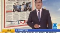 早安江苏20170604智联招聘员工私售15万份简历受审 高清