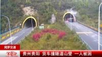 贵州贵阳  货车撞隧道山壁  一人被困 红绿灯·平安行 170329