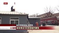 """故宫拆除历史""""违建""""  最后一批彩钢房""""告别""""紫禁城 北京新闻 170405"""