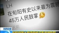 陕西安康:旬阳县国土局领导班子集体被免职 170504
